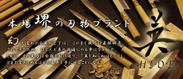 hotyo_sakai
