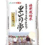 JA全農ひろしま 広島県庄原市産あきさかり「里山の夢」(5kg×1袋)