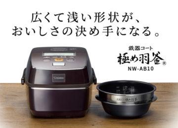 蒸気カット炊飯器2-1