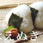 山形県産『はえぬき』の味や特徴は?おすすめの通販はどこ?