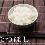 北海道産米『ななつぼし』の味や特徴は?本音の口コミ・評判まとめ