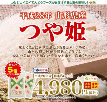 zenkoku_kome2