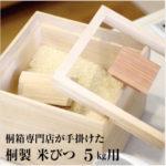 防虫・防湿に優れた 桐の米櫃(米びつ)5kg用 お米ストッカー 一合枡付き