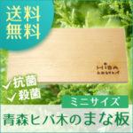 【送料無料】【ネコポス便】【木製・抗菌】【まな板】国産青森ヒバ木のまな板ミニサイズ!