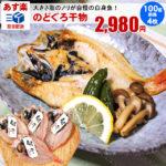 のどぐろ!島根日本海の高級魚・白身のトロと称されるのどぐろ干物
