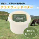 なかほら牧場グラスフェッド・バター〔93g:紙容器〕