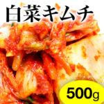 白菜キムチ 500g 野菜キムチ 【RCP】 10P04Aug13