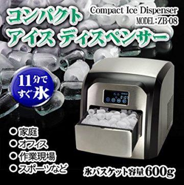 家庭用卓上製氷機6