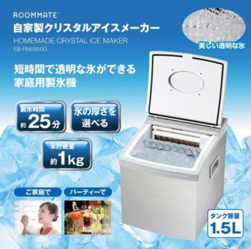 家庭用卓上製氷機4