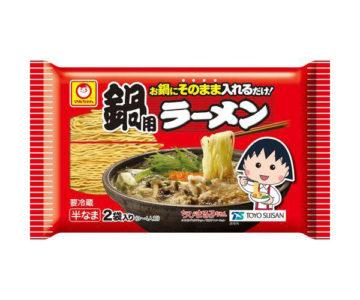 おすすめラーメン生麺2
