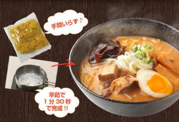 おすすめ生麺の袋ラーメン1
