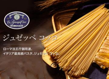パスタ乾麺おすすめ7