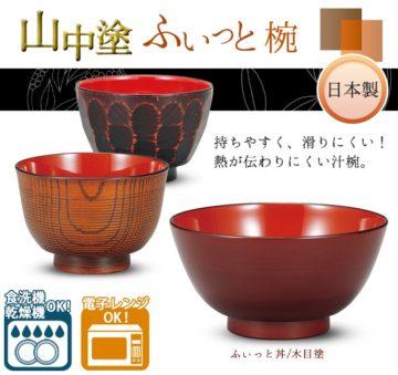 食洗機対応の汁椀・茶碗3