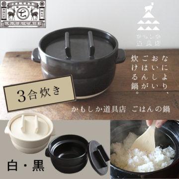 ご飯が美味しく炊ける土鍋2