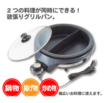 おすすめ二色鍋7