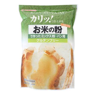グルテンフリーの小麦粉の代わりに使えるおすすめ米粉8