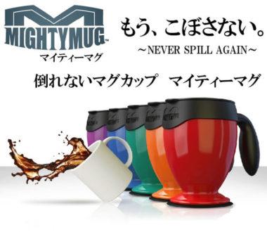 こぼれないマグカップ1
