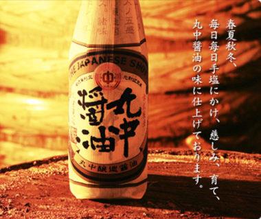 高級なおすすめ醤油4