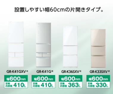 横幅60cmのスリムな大容量おすすめ冷蔵庫3